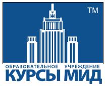 курсы английского при МИД РФ