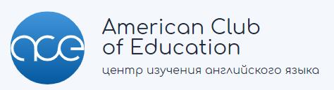 отзывы студентов об American Education Club